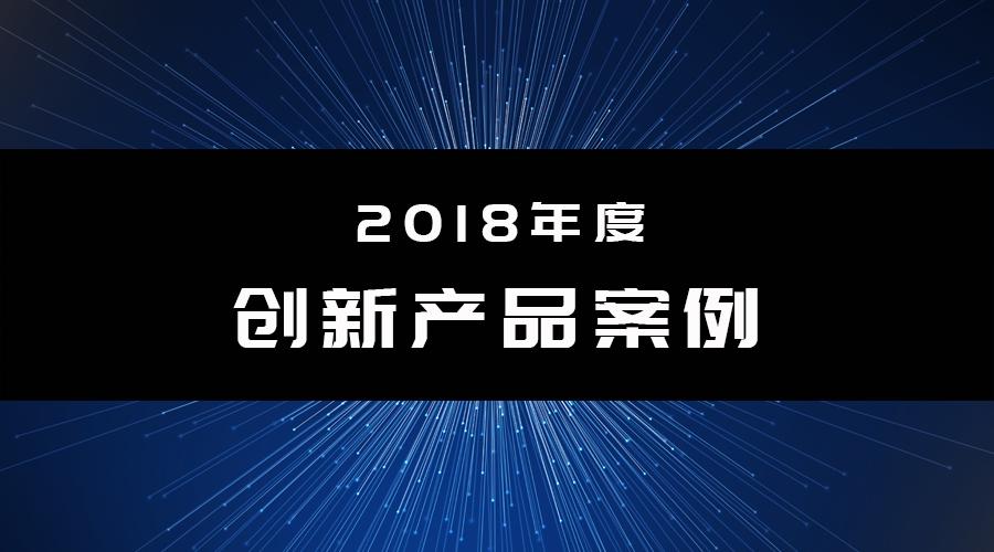 【盘点】2018年十大移动支付创新产品案例