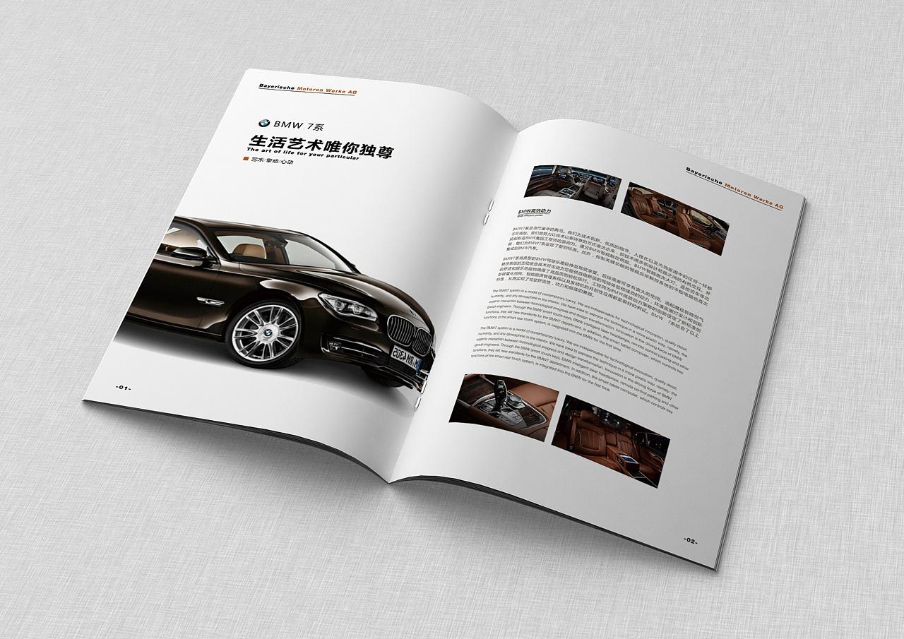 广州汽车画册设计应该注意哪些问