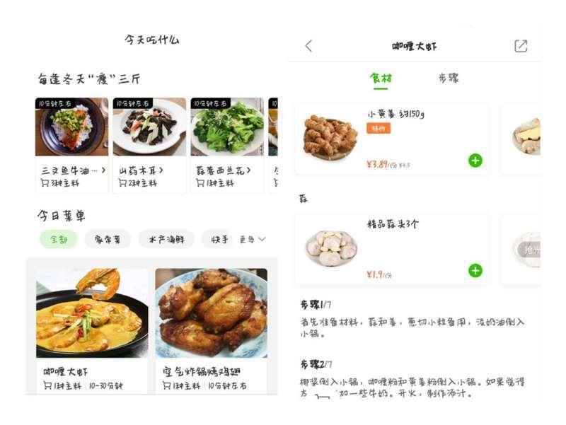 """美团上线买菜App,不仅要做一个""""每日优鲜"""",还藏了本《食谱大"""