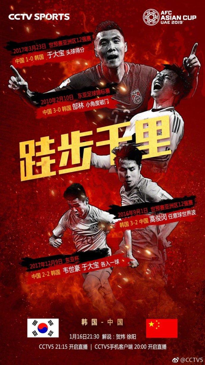 皇冠比分90vs足球手机版下载CCTV5空前重视亚洲杯中韩大战 连发两海报+CBA让路 解说确定这2人