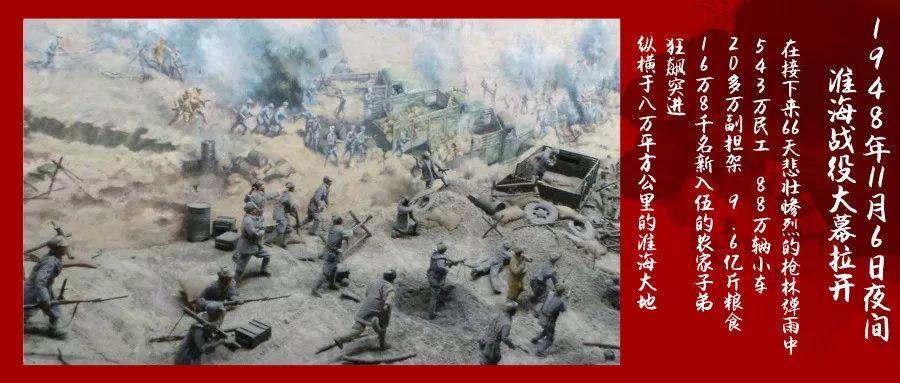 重走淮海主战场(三):首捷——鏖战碾庄圩!