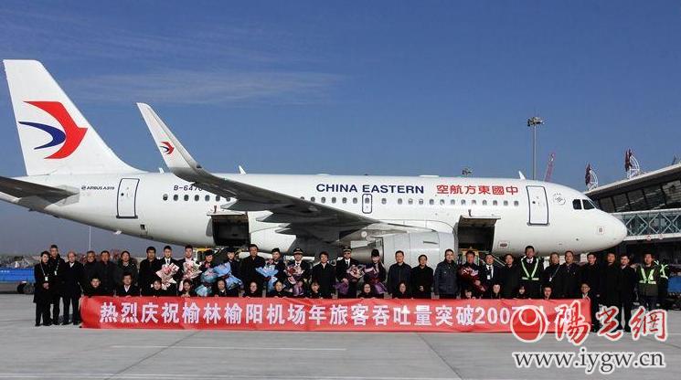 榆林机场年旅客吞吐量突破200万人次 正式跻身全国中