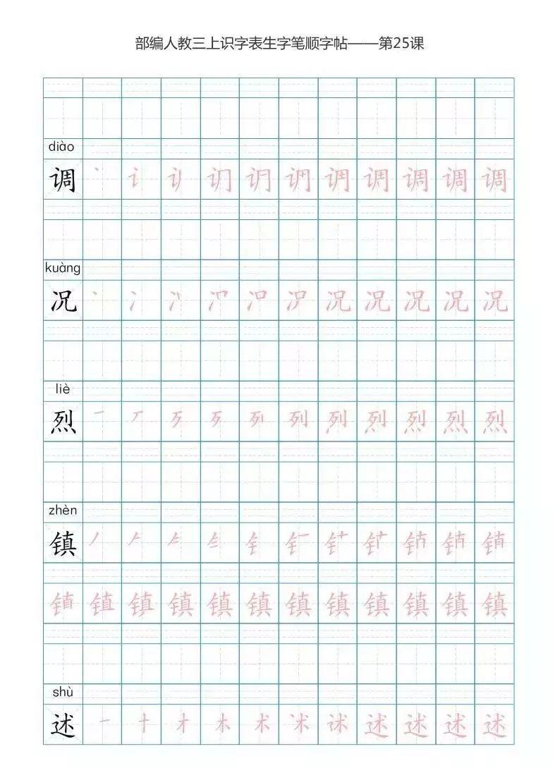 部编版三年级上册生字笔顺字帖,快收藏 可打印
