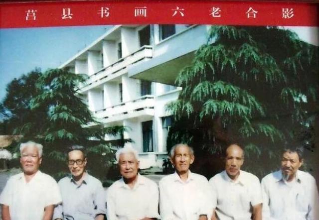 王玉宽、宋式云、王艺石等,莒县哪六位老人扛起了书画的大旗?