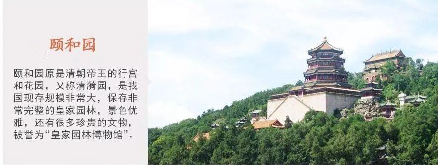 北京颐和园门票团_b线:北京故宫,颐和园,八达岭长城,老北京庙会三日游 720元/人 乐游