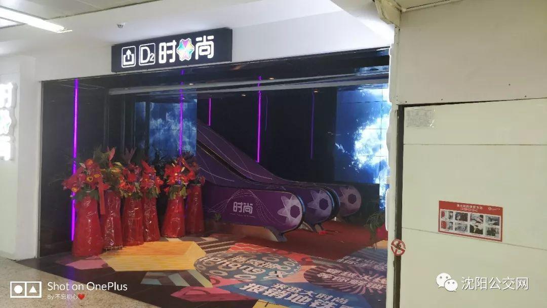 沈阳最美网红地铁口!地铁一号线沈阳站新增一个出入口,瞬间爆红!