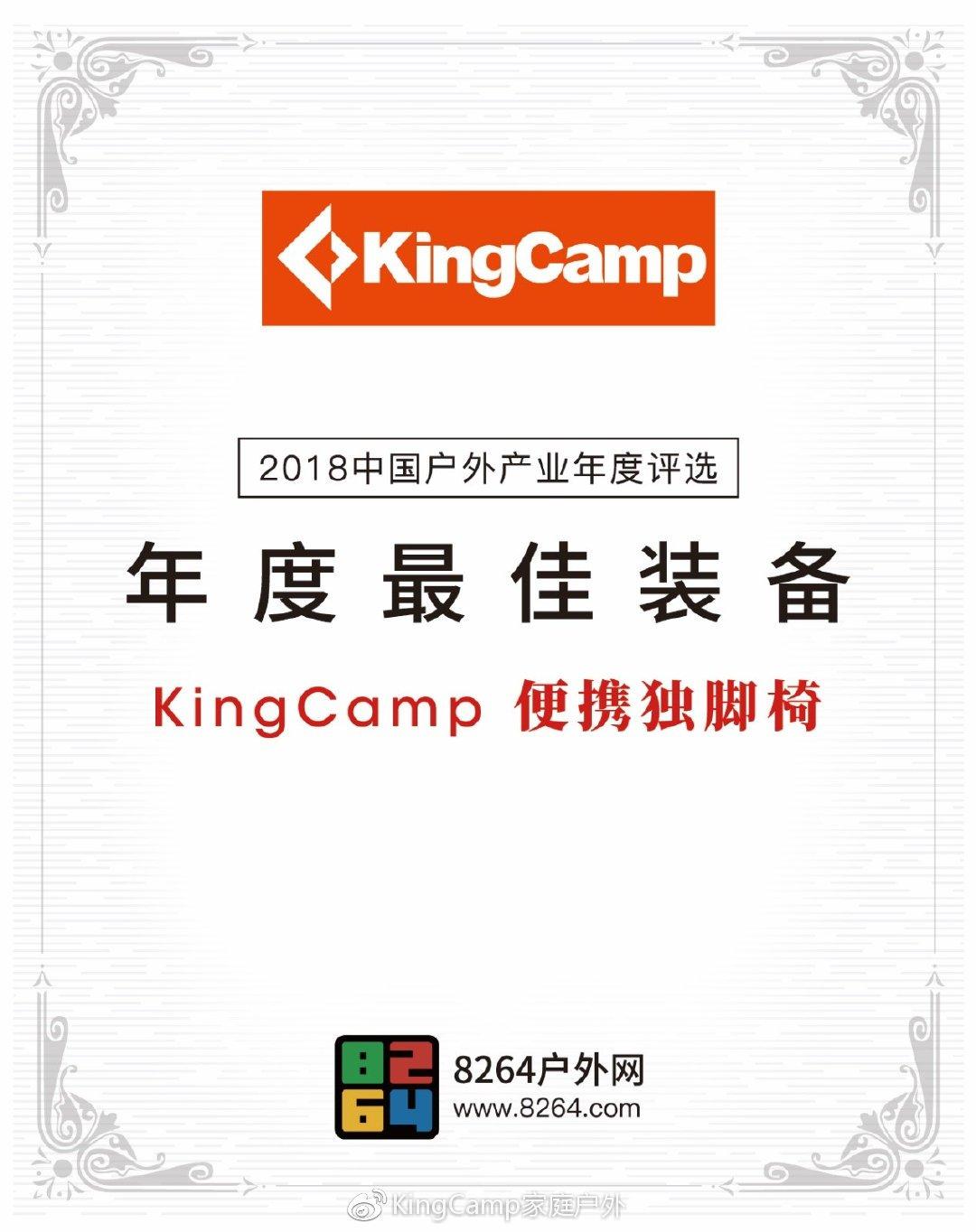 中国户外产业年度评选公布获奖名单 KingCamp揽下年