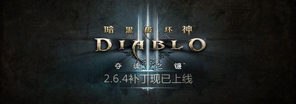 《暗黑破坏神III》2.6.4补丁上线 暴力加零实装