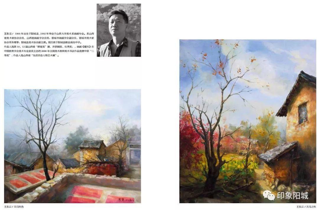 阳城这个村落,以绘画形式亮相美术馆