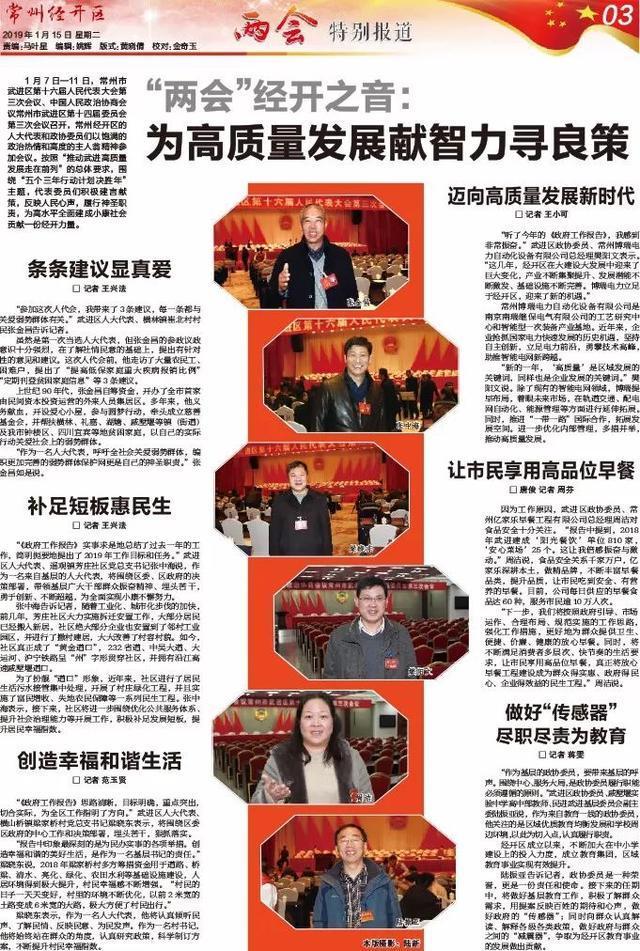 海峡两岸一家亲 同心共筑中国梦 4 经开区获评一批省级创业型街道