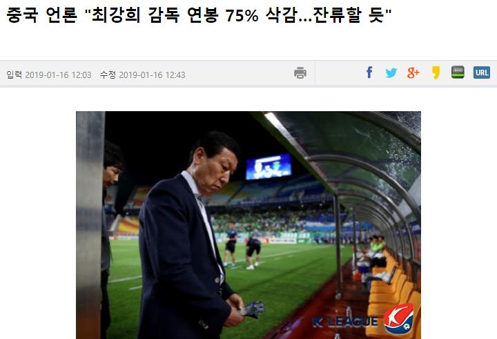 韩媒:崔康熙和其团队薪资或缩水750%