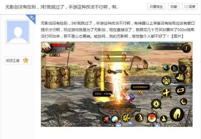 DNF手游:哭了!玩家刷出无影剑,截图3S后却捡不起来,不是中断