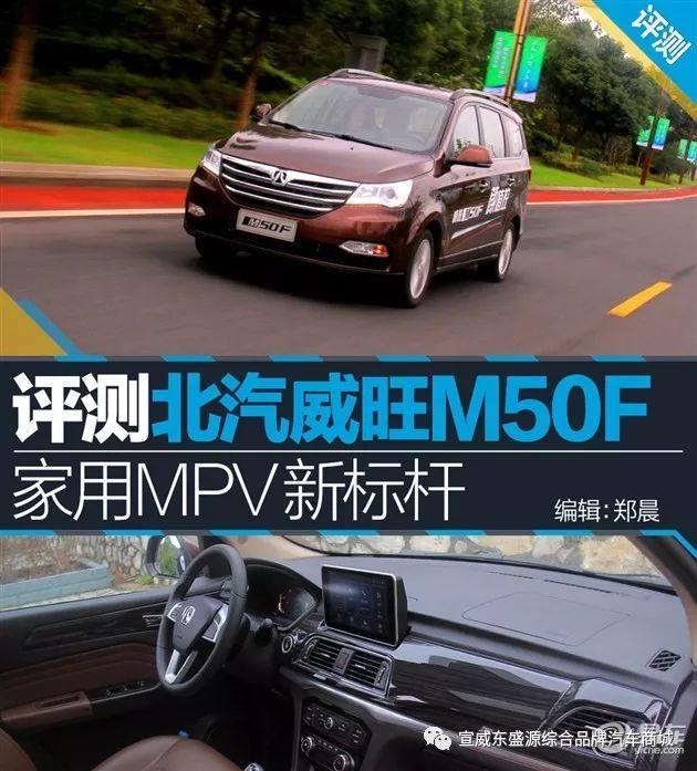 家用MPV北汽王维M50F新标杆评价