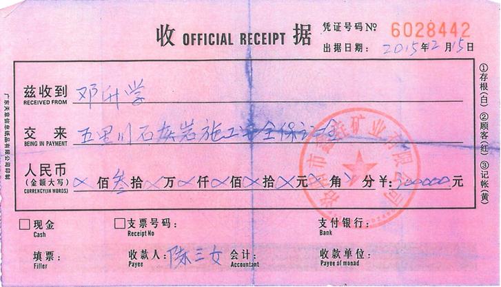 石灰岩开采施工协议涉嫌诈骗,陕西受害者有家难归!