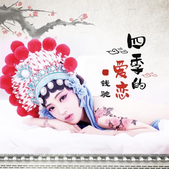 钱驰全新单曲《四季的爱恋》诠释甜蜜爱情