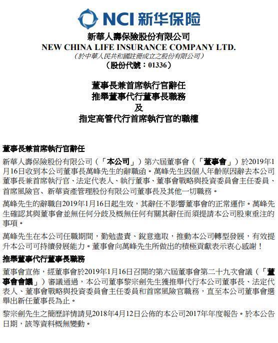 新华保险:董事长万峰辞职黎宗剑代行董事长职务