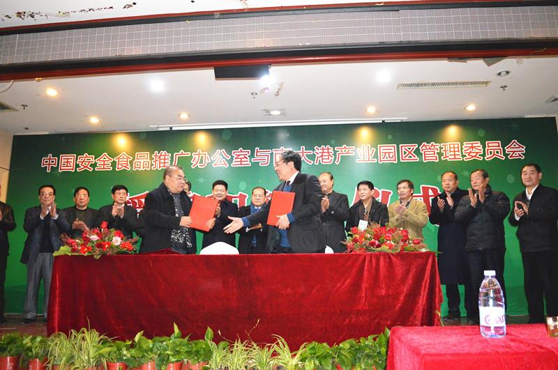 中国安全食品推广办公室在保定白沟揭牌