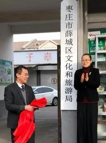 薛城区文化和旅游局等13个新机构正式挂牌成立
