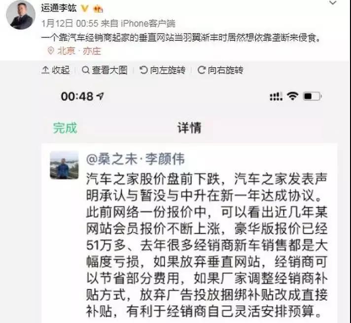 市值缩水百亿的汽车之家:失去理想一个网站会员要价50万_凤凰彩