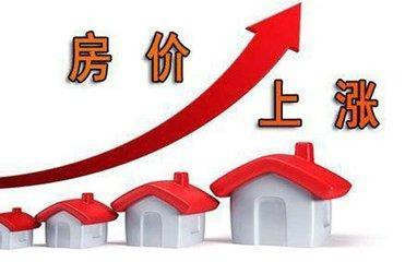 房价持续上涨,这三点值得注意