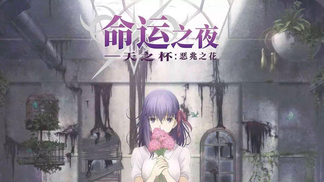 命运之夜——天之杯:恶兆之花BD日语中字
