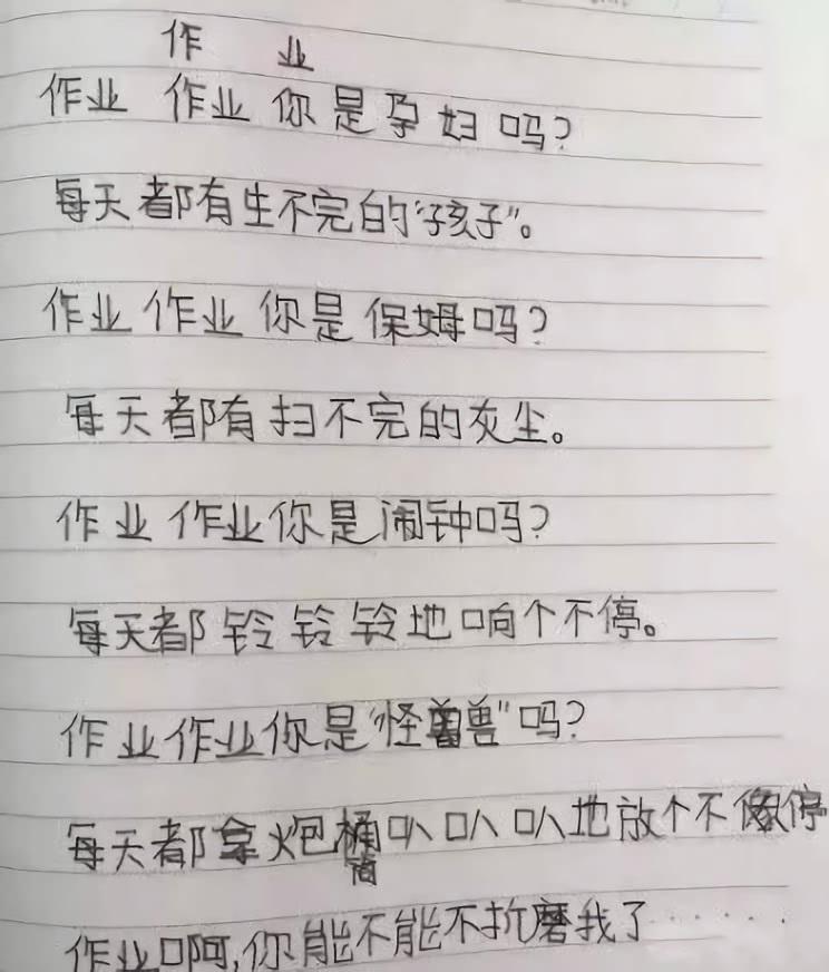 小学生的奇葩作业很火,老师家长很烦,网友:给我们带来了欢乐