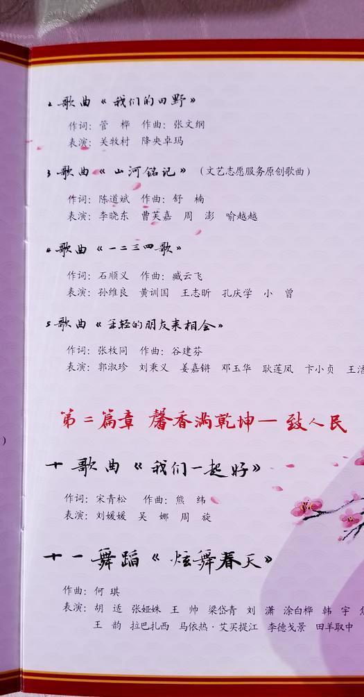中国文联春晚节目单:李易峰唐嫣王源领衔阵容不输央视春晚_凤凰