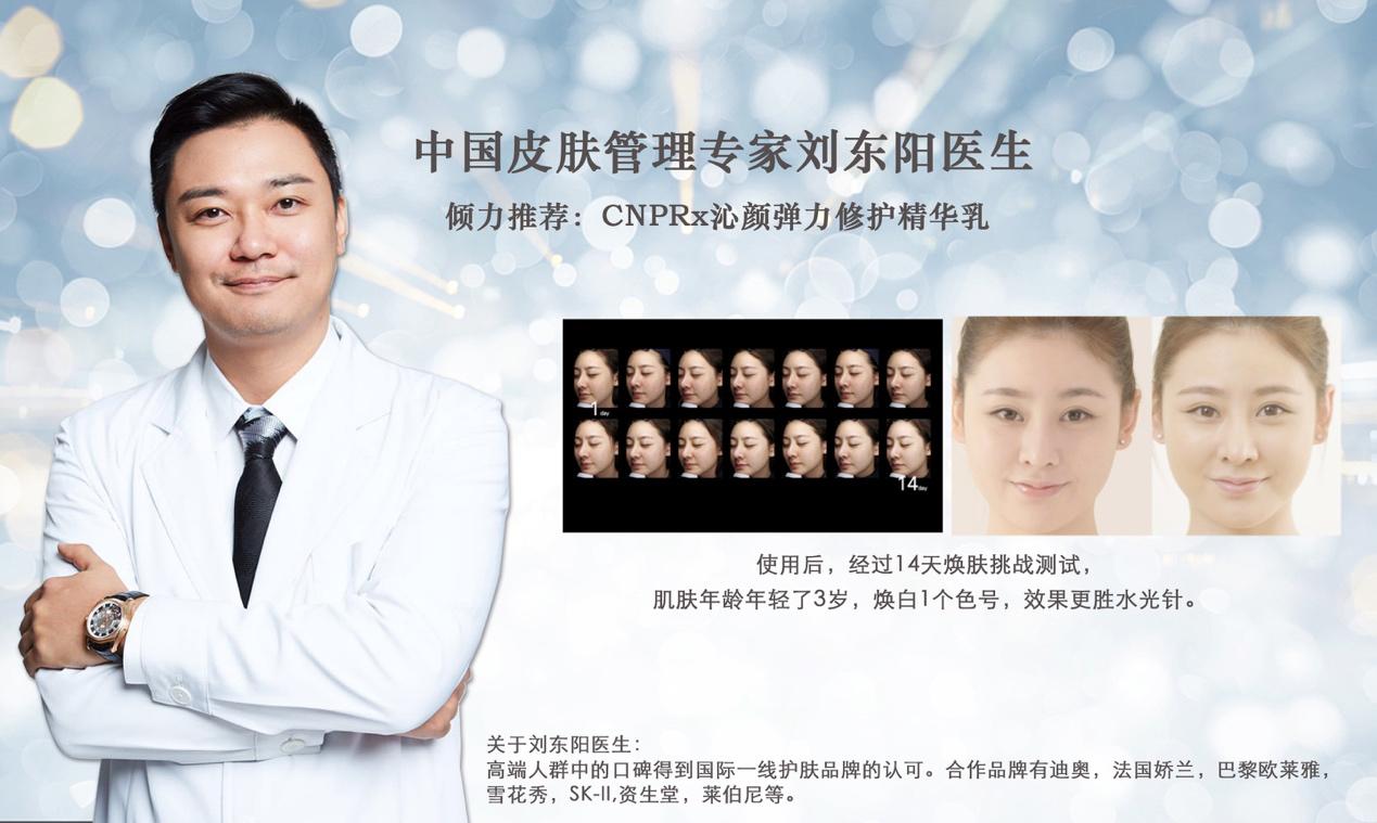 韩国什么护肤品好用?——CNPRx