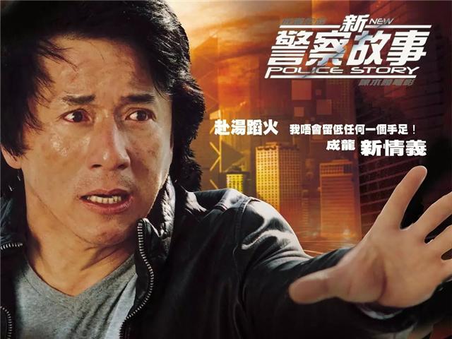 《新警察故事》中和成龙作对的五大反派,有一个和周星驰拍过广告