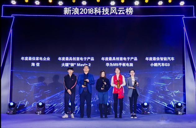 """新浪2018科技风云榜:华为平板斩获""""年度最具创意电子产品奖"""""""