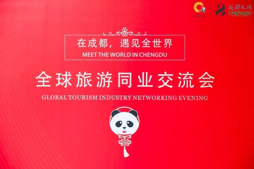 在成都,遇见全世界 ——全球旅游同业交流会在蓉举行