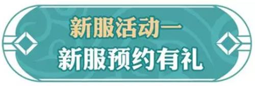 《问道》手游2019年1月新服活动