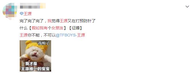 """原創 先有王俊凱,後有王源,TFboys三小隻""""真的不敢談戀愛"""""""