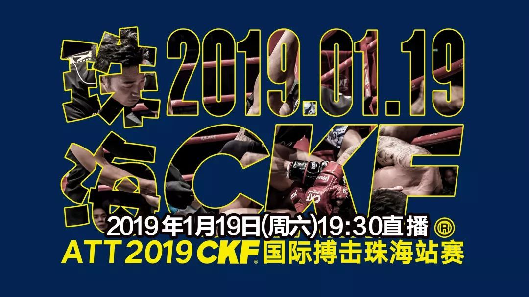 2019年1月19日CKF国际搏击珠海站赛 - 直播[视频] 宝音仓/青格乐出战