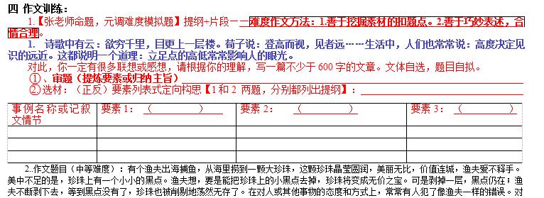 写月景的散文_张慕元老师指导写2019元调作文及老师示范作文——风景各不同_境界