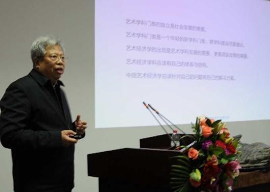 新时期中国特色艺术经济学科架构思考