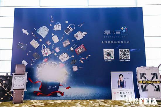 2019 FEIA中國時尚文化消費投資影響力論壇暨年度頒獎禮隆重舉行