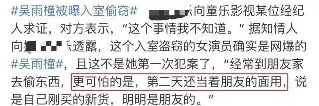贾乃亮旗下艺人入室盗窃,韩庚偷窃同学电脑卖,当明星这么缺钱?(图7)