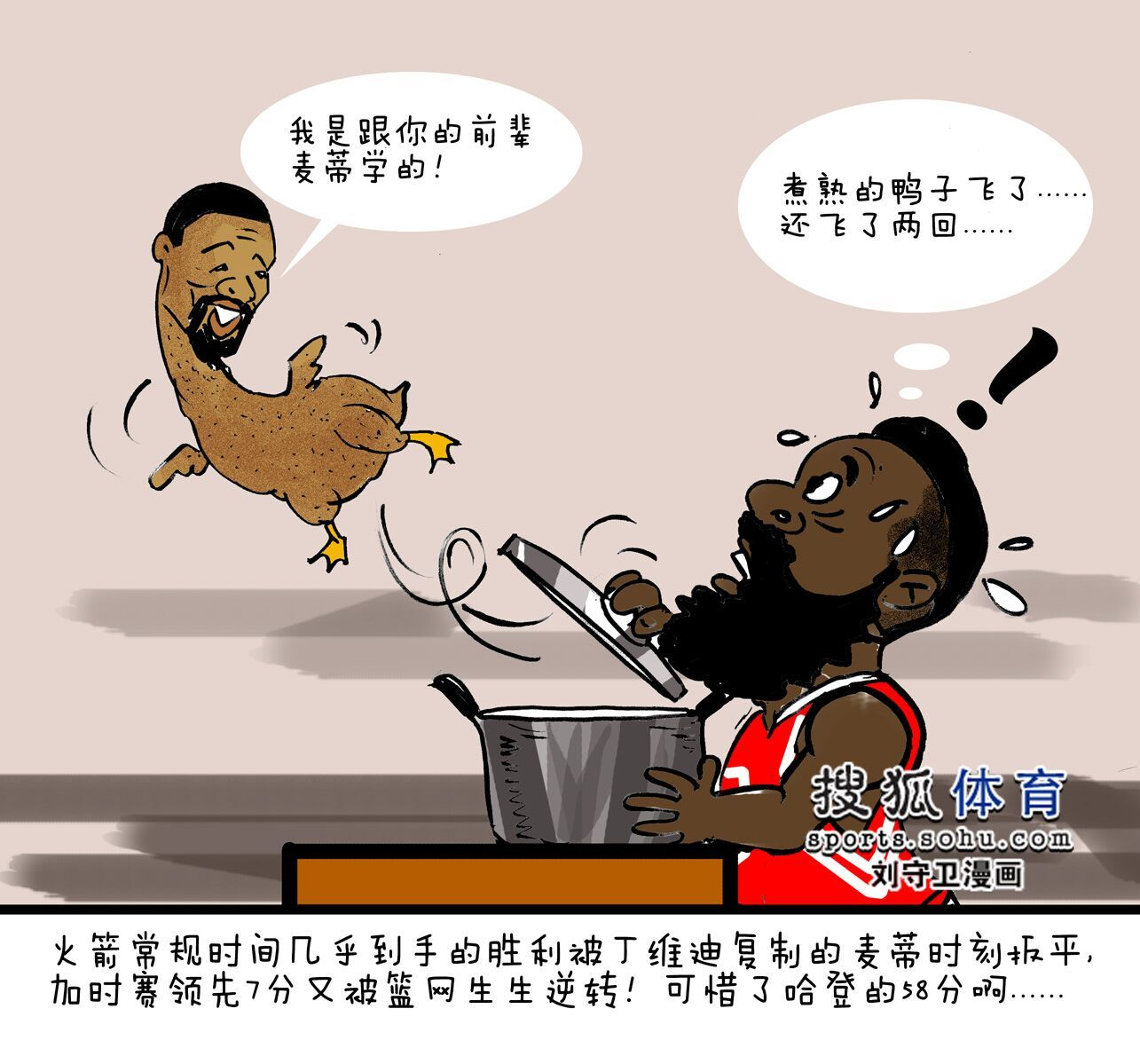 NBA漫画:丁维迪复制麦蒂时刻篮网加时逆转火箭