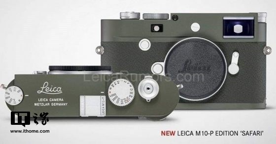 徕卡M10-PSafari相机推出新配色
