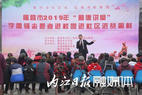 """隆昌市2019年""""道德讲堂""""学雷锋志愿者走进贫困"""