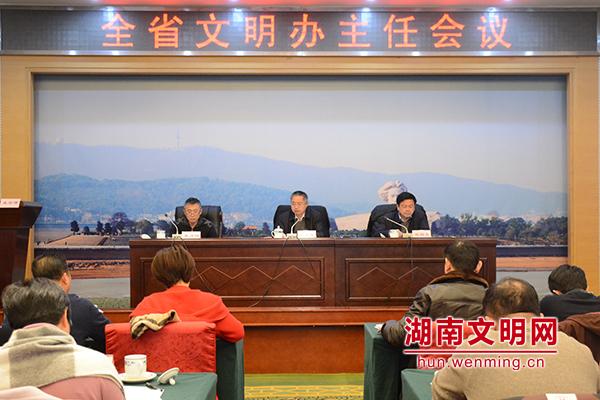 湖南省文明办主任会议召开 2019年精神文明建设工作这么干