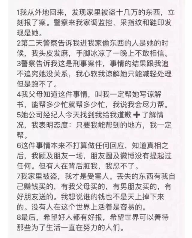 贾乃亮旗下艺人入室盗窃,韩庚偷窃同学电脑卖,当明星这么缺钱?(图3)