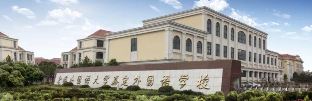 上海11所公办外国语初中大盘点!最后几所近年逆袭排名成为孝感的小学图片