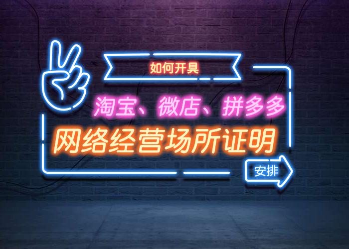 淘宝微店拼多多办理电商营业执照如何开具网店经营场所证明