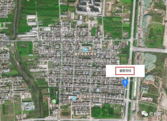 【长安村落】――郭杜街道香积寺村(图2)