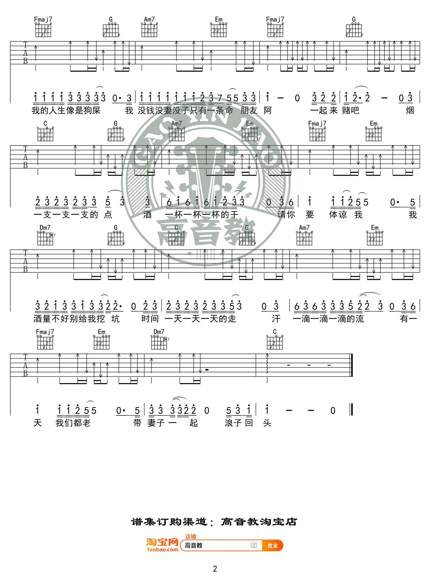 《浪子回头》吉他谱c调精华版 茄子蛋 高音教编配图片