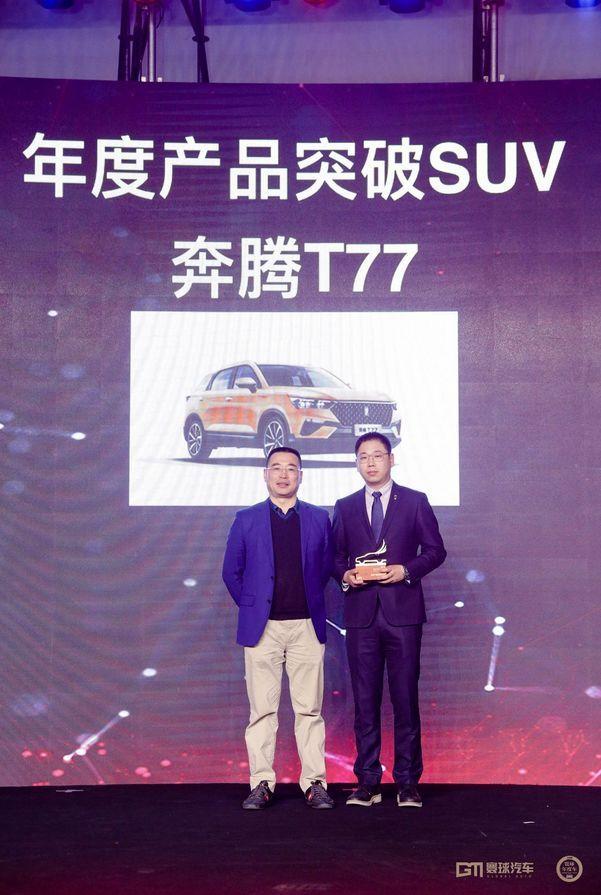2018寰球汽车年度大奖揭晓:一汽奔腾T77荣获产品突破SUV_新凤凰