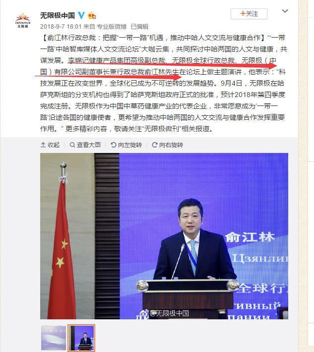 查资料显示,无限极(中国)有限公司注册于1992年,法定代表人为李惠森图片