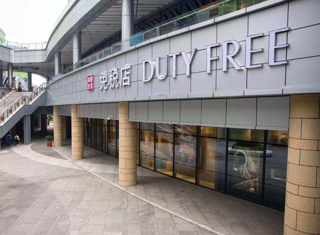 海南海口、博鳌两家免税店明日开业